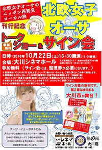 20161022_event.jpg